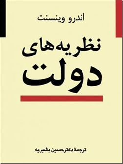 کتاب نظریه های دولت -  - خرید کتاب از: www.ashja.com - کتابسرای اشجع
