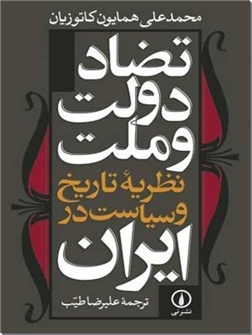 کتاب تضاد دولت و ملت - نظریه تاریخ و سیاست در ایران - خرید کتاب از: www.ashja.com - کتابسرای اشجع