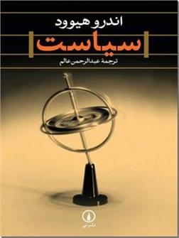 کتاب سیاست -  - خرید کتاب از: www.ashja.com - کتابسرای اشجع