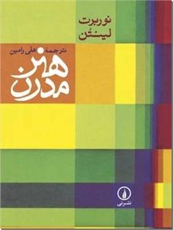 خرید کتاب هنر مدرن از: www.ashja.com - کتابسرای اشجع