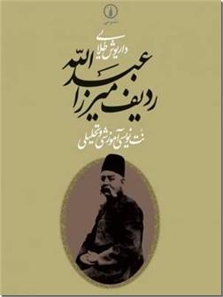 کتاب ردیف میرزا عبدالله - نت نویسی آموزشی و تحلیلی - خرید کتاب از: www.ashja.com - کتابسرای اشجع