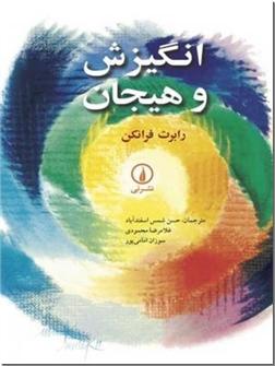 کتاب انگیزش و هیجان - روانشناسی - خرید کتاب از: www.ashja.com - کتابسرای اشجع