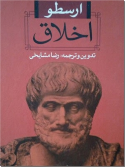 کتاب اخلاق - اخلاق ارسطو - خرید کتاب از: www.ashja.com - کتابسرای اشجع