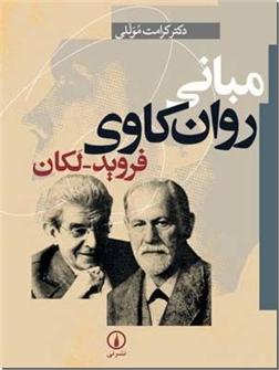 کتاب مبانی روانکاوی فروید - لکان -  - خرید کتاب از: www.ashja.com - کتابسرای اشجع