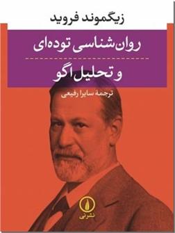 خرید کتاب روان شناسی توده ای و تحلیل اگو از: www.ashja.com - کتابسرای اشجع