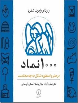 کتاب 1000 نماد - در هنور و اسطوره شکل به چه معناست - خرید کتاب از: www.ashja.com - کتابسرای اشجع