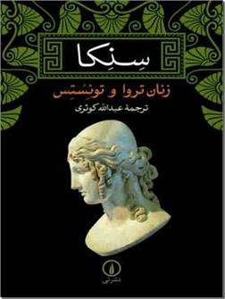 کتاب زنان تروا و توئستس - نمایشنامه یونانی - خرید کتاب از: www.ashja.com - کتابسرای اشجع