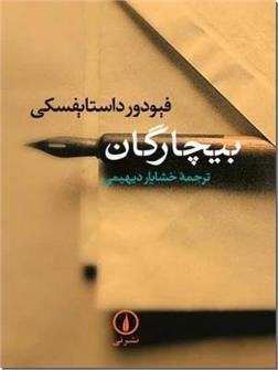 کتاب بیچارگان - داستایفسکی - رمان - خرید کتاب از: www.ashja.com - کتابسرای اشجع