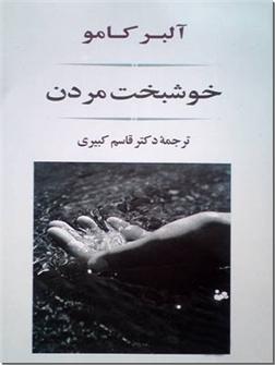 خرید کتاب خوشبخت مردن از: www.ashja.com - کتابسرای اشجع