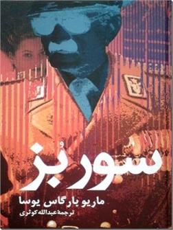 کتاب سور بز - داستان اسپانیایی - جشن بز نر - خرید کتاب از: www.ashja.com - کتابسرای اشجع