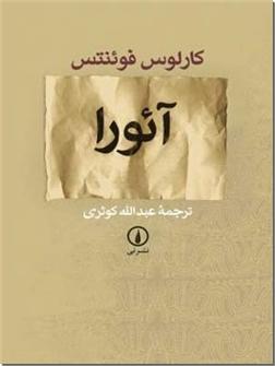 کتاب آئورا - آئورا نام دیگر تمنا است - خرید کتاب از: www.ashja.com - کتابسرای اشجع