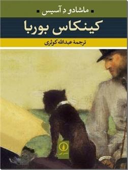 خرید کتاب کینکاس بوربا از: www.ashja.com - کتابسرای اشجع