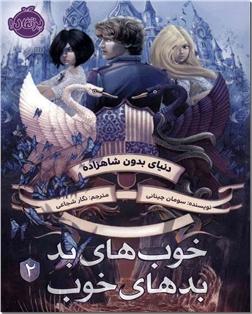 کتاب خوب های بد بدهای خوب 2 - دنیای بدون شاهزاده - خرید کتاب از: www.ashja.com - کتابسرای اشجع