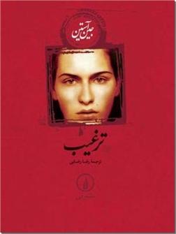 خرید کتاب ترغیب از: www.ashja.com - کتابسرای اشجع