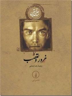 کتاب غرور و تعصب - محبوب ترین رمان جین آستین - غرور و پیشداوری - خرید کتاب از: www.ashja.com - کتابسرای اشجع