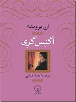 خرید کتاب اگنس گری از: www.ashja.com - کتابسرای اشجع