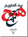 خرید کتاب پیش گفتاری بر هیچ از: www.ashja.com - کتابسرای اشجع