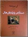 خرید کتاب مستاجر وایلدفل هال - برونته از: www.ashja.com - کتابسرای اشجع