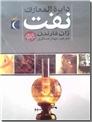خرید کتاب دایره المعارف نفت از: www.ashja.com - کتابسرای اشجع