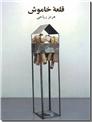 خرید کتاب قلعه خاموش از: www.ashja.com - کتابسرای اشجع