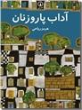 خرید کتاب آداب پاروزنان از: www.ashja.com - کتابسرای اشجع