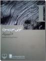 خرید کتاب دلبند از: www.ashja.com - کتابسرای اشجع