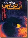 خرید کتاب درآمدی بر انسان شناسی از: www.ashja.com - کتابسرای اشجع