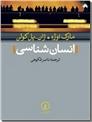 خرید کتاب انسان شناسی از: www.ashja.com - کتابسرای اشجع