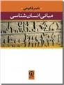 خرید کتاب مبانی انسان شناسی از: www.ashja.com - کتابسرای اشجع
