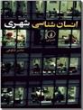 خرید کتاب انسان شناسی شهری از: www.ashja.com - کتابسرای اشجع