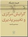 خرید کتاب گرایش مرکزی و تغییر پذیری از: www.ashja.com - کتابسرای اشجع