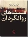 خرید کتاب فلسفه های روانگردان از: www.ashja.com - کتابسرای اشجع
