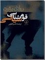 خرید کتاب قوم شناسی سیاسی از: www.ashja.com - کتابسرای اشجع
