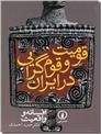 خرید کتاب قومیت و قوم گرایی در ایران از: www.ashja.com - کتابسرای اشجع