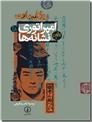 خرید کتاب امپراتوری نشانه ها از: www.ashja.com - کتابسرای اشجع