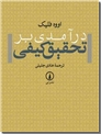 خرید کتاب درآمدی بر تحقیق کیفی از: www.ashja.com - کتابسرای اشجع