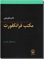 خرید کتاب مکتب فرانکفورت از: www.ashja.com - کتابسرای اشجع