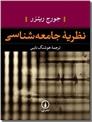 خرید کتاب نظریه جامعه شناسی از: www.ashja.com - کتابسرای اشجع
