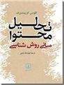 خرید کتاب تحلیل محتوا از: www.ashja.com - کتابسرای اشجع