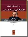 خرید کتاب در جستجوی جامعه بلند مدت از: www.ashja.com - کتابسرای اشجع