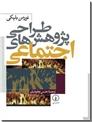 خرید کتاب طراحی پژوهش های اجتماعی از: www.ashja.com - کتابسرای اشجع