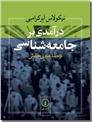 خرید کتاب درآمدی بر جامعه شناسی از: www.ashja.com - کتابسرای اشجع