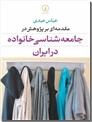 خرید کتاب مقدمه ای بر پژوهش در جامعه شناسی خانواده در ایران از: www.ashja.com - کتابسرای اشجع