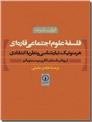خرید کتاب فلسفه علوم اجتماعی قاره ای از: www.ashja.com - کتابسرای اشجع