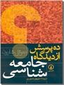 خرید کتاب ده پرسش از دیدگاه جامعه شناسی از: www.ashja.com - کتابسرای اشجع