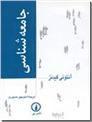 خرید کتاب جامعه شناسی از: www.ashja.com - کتابسرای اشجع