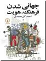 خرید کتاب جهانی شدن، فرهنگ، هویت از: www.ashja.com - کتابسرای اشجع
