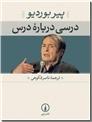 خرید کتاب درسی درباره درس از: www.ashja.com - کتابسرای اشجع