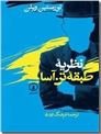 خرید کتاب نظریه طبقه تن آسا از: www.ashja.com - کتابسرای اشجع