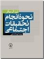خرید کتاب نحوه انجام تحقیقات اجتماعی از: www.ashja.com - کتابسرای اشجع